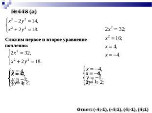 Сложим первое и второе уравнение почленно: