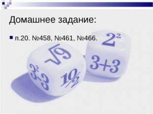 Домашнее задание: п.20. №458, №461, №466.