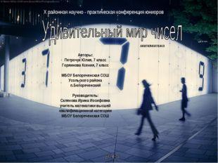 Авторы: Петрочук Юлия, 7 класс Горяинова Ксения, 7 класс МБОУ Белореченская С
