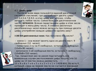 4.1. Десять цифр Почти во всём мире пользуются единой десятичной системой счи