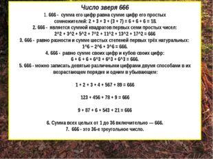 Число зверя 666 1. 666 - сумма его цифр равна сумме цифр его простых сомножит