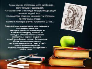 """Первое научное определение числа дал Эвклид в своих """"Началах"""": """"Единица есть"""