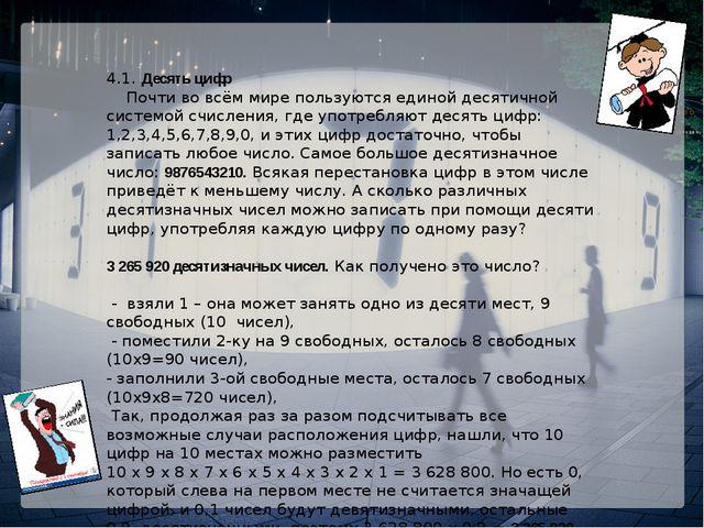 4.1. Десять цифр Почти во всём мире пользуются единой десятичной системой счи...