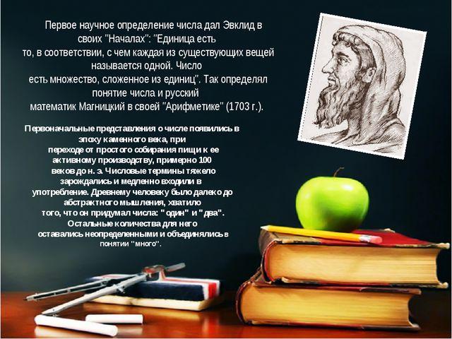 """Первое научное определение числа дал Эвклид в своих """"Началах"""": """"Единица есть..."""