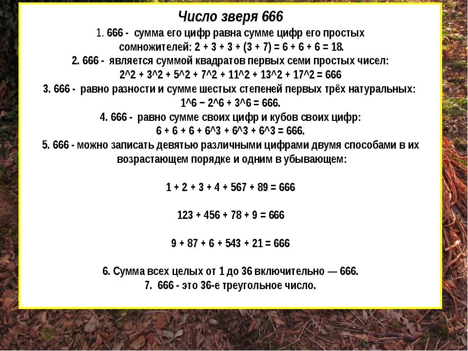 Число зверя 666 1. 666 - сумма его цифр равна сумме цифр его простых сомножит...