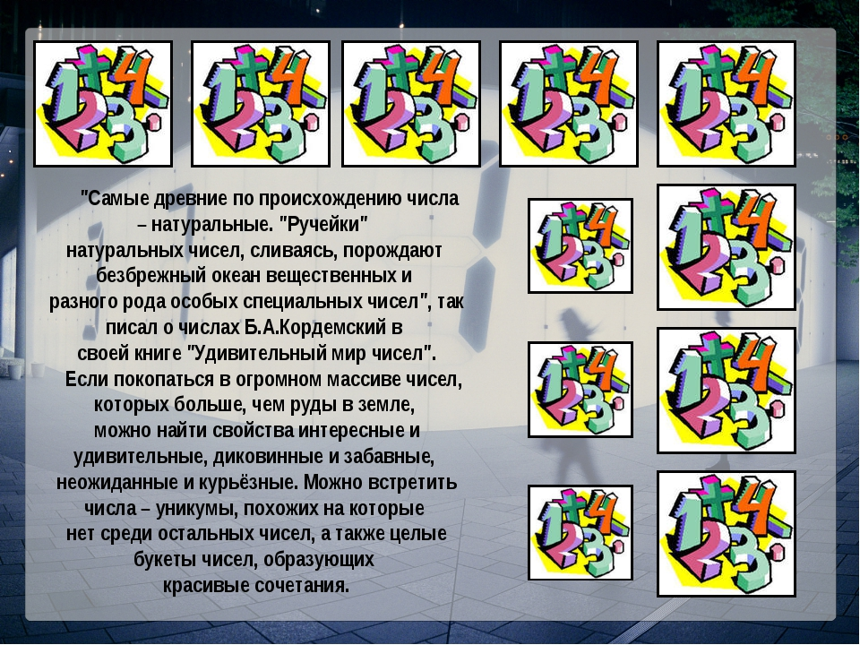 """""""Самые древние по происхождению числа – натуральные. """"Ручейки"""" натуральных ч..."""