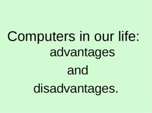 Computers in our life: advantages and disadvantages.