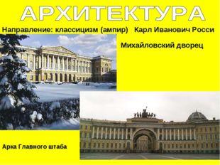 Направление: классицизм (ампир) Карл Иванович Росси Михайловский дворец Арка