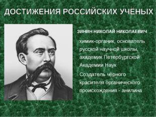 ЗИНИН НИКОЛАЙ НИКОЛАЕВИЧ химик-органик, основатель русской научной школы, ака