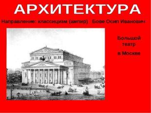 Направление: классицизм (ампир) Бове Осип Иванович Большой театр в Москве