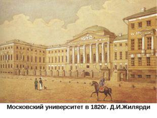 Московский университет в 1820г. Д.И.Жилярди
