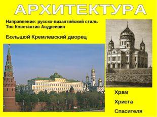 Направление: русско-византийский стиль Тон Константин Андреевич Большой Кремл