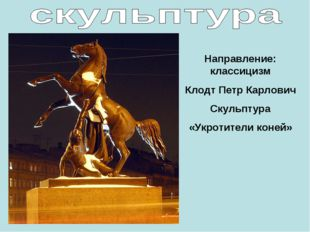 Направление: классицизм Клодт Петр Карлович Скульптура «Укротители коней»