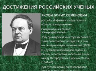 ЯКОБИ БОРИС СЕМЁНОВИЧ российский физик и изобретатель в области электротехник