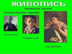 Направление: реализм Тропинин Василий Андреевич Автопортрет Портрет сына «Кру