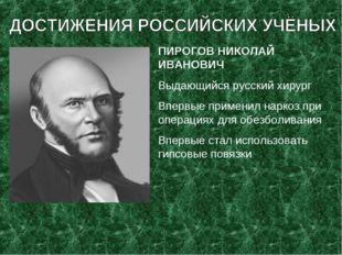 ПИРОГОВ НИКОЛАЙ ИВАНОВИЧ Выдающийся русский хирург Впервые применил наркоз пр