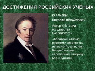 КАРАМЗИН НИКОЛАЙ МИХАЙЛОВИЧ Автор «Истории государства Российского» «Карамзин