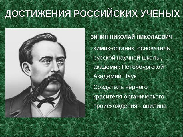 ЗИНИН НИКОЛАЙ НИКОЛАЕВИЧ химик-органик, основатель русской научной школы, ака...