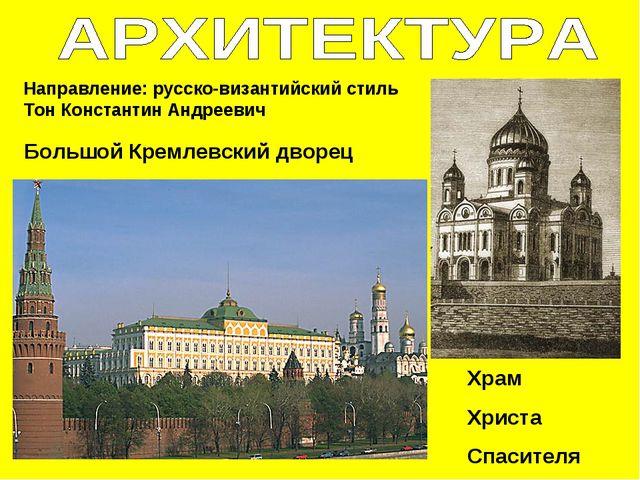 Направление: русско-византийский стиль Тон Константин Андреевич Большой Кремл...