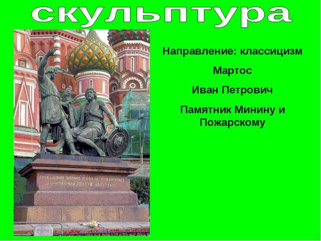 Направление: классицизм Мартос Иван Петрович Памятник Минину и Пожарскому