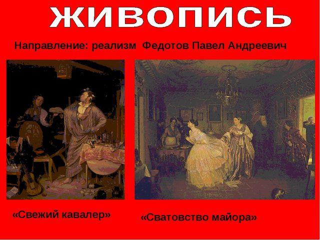 Направление: реализм Федотов Павел Андреевич «Свежий кавалер» «Сватовство май...