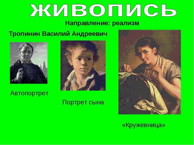 Направление: реализм Тропинин Василий Андреевич Автопортрет Портрет сына «Кру...
