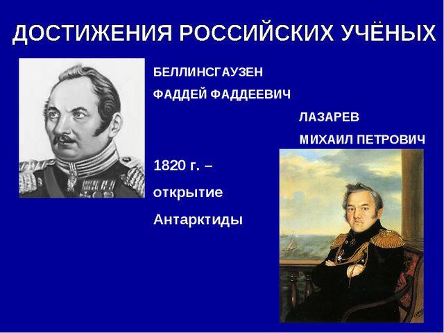 БЕЛЛИНСГАУЗЕН ФАДДЕЙ ФАДДЕЕВИЧ ЛАЗАРЕВ МИХАИЛ ПЕТРОВИЧ 1820 г. – открытие Ант...