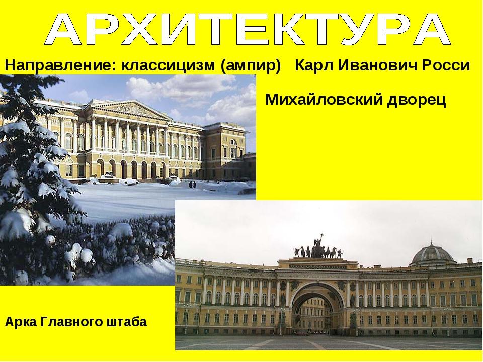 Направление: классицизм (ампир) Карл Иванович Росси Михайловский дворец Арка...