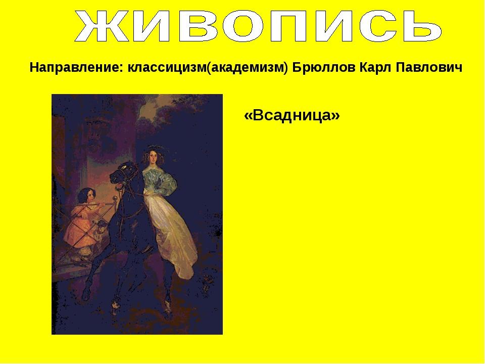 Направление: классицизм(академизм) Брюллов Карл Павлович «Всадница»