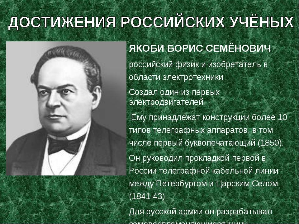 ЯКОБИ БОРИС СЕМЁНОВИЧ российский физик и изобретатель в области электротехник...