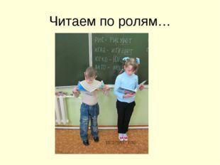 Читаем по ролям…