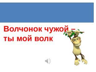 11.Зайка моя – я твой зайчик Волчонок чужой – ты мой волк