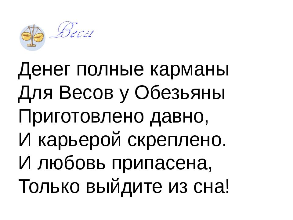 Денег полные карманы Для Весов у Обезьяны Приготовлено давно, И карьерой скре...