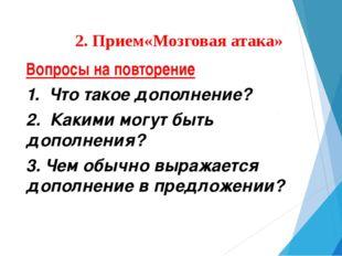 2. Прием«Мозговая атака» Вопросы на повторение 1. Что такое дополнение? 2. Ка