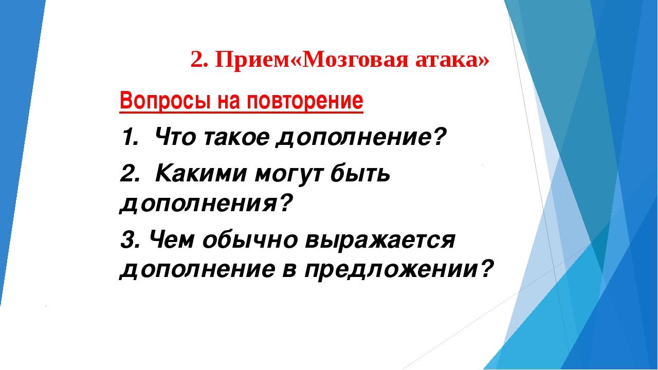 2. Прием«Мозговая атака» Вопросы на повторение 1. Что такое дополнение? 2. Ка...