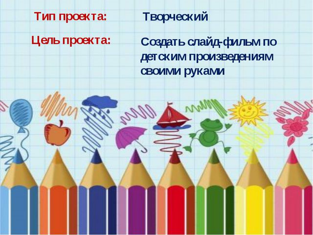 Тип проекта: Творческий Цель проекта: Создать слайд-фильм по детским произвед...