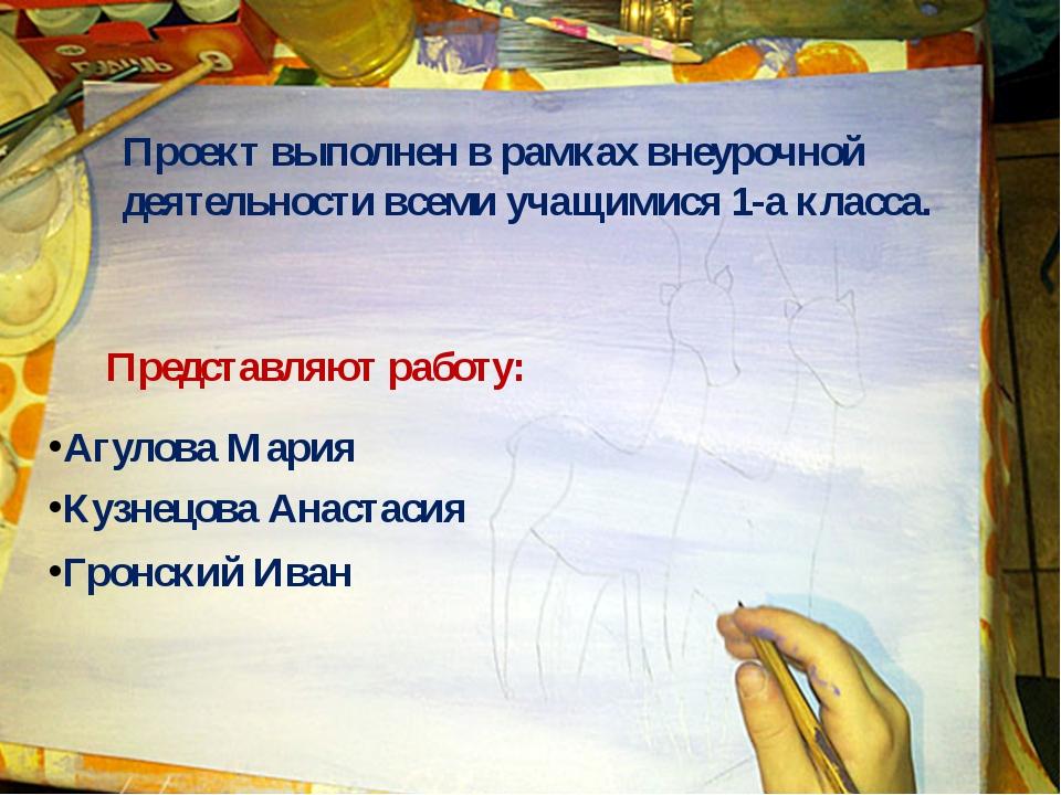 Агулова Мария Проект выполнен в рамках внеурочной деятельности всеми учащимис...