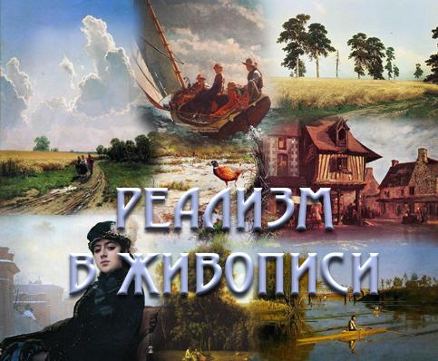 http://ejko.ru/images/realizm.jpg