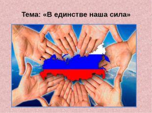 Тема: «В единстве наша сила»