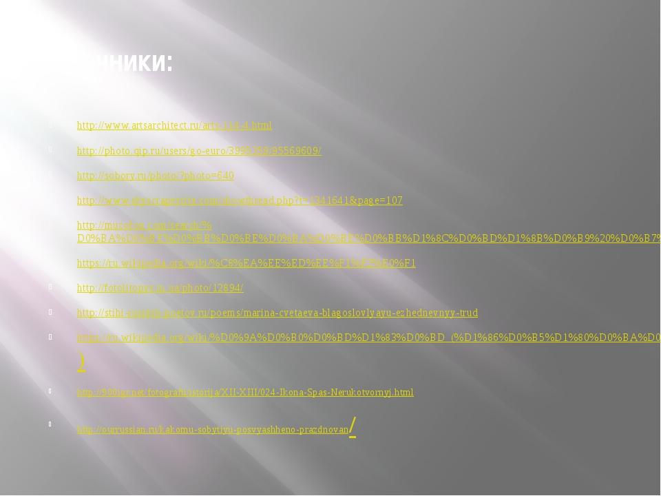 Источники: http://www.artsarchitect.ru/arts-114-4.html http://photo.qip.ru/us...