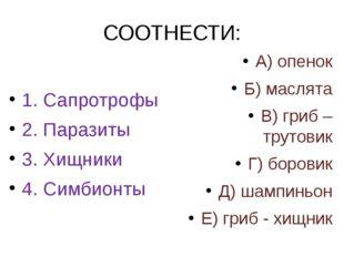СООТНЕСТИ: 1. Сапротрофы 2. Паразиты 3. Хищники 4. Симбионты А) опенок Б) мас