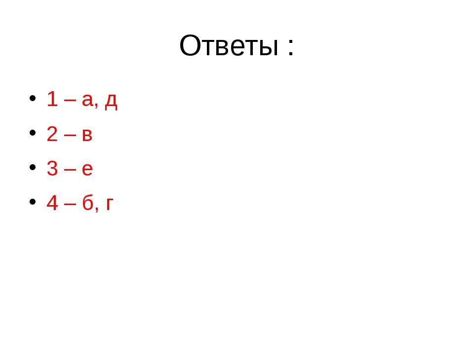 Ответы : 1 – а, д 2 – в 3 – е 4 – б, г
