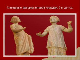 Глянцевые фигурки актеров комедии. 2 в. до н.э.
