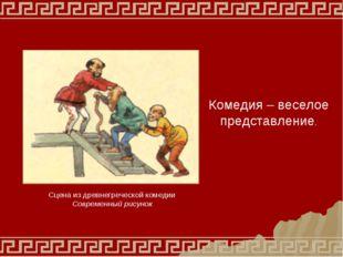 Сцена из древнегреческой комедии Современный рисунок Комедия – веселое предст