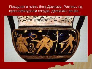 Праздник в честь бога Диониса. Роспись на краснофигурном сосуде. Древняя Грец