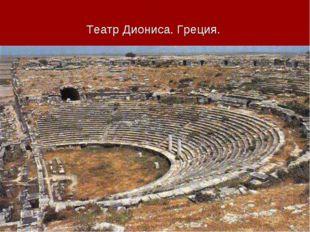 Театр Диониса. Греция.