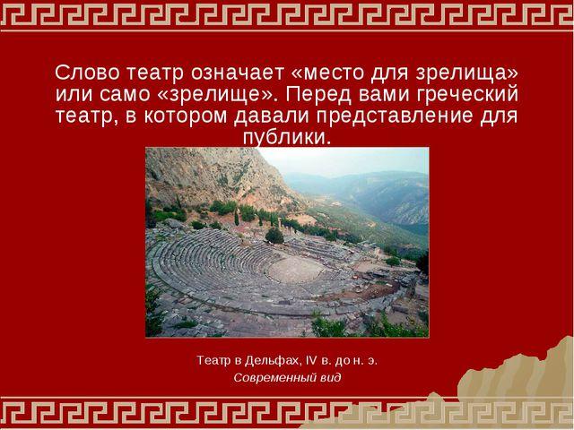 Слово театр означает «место для зрелища» или само «зрелище». Перед вами греч...