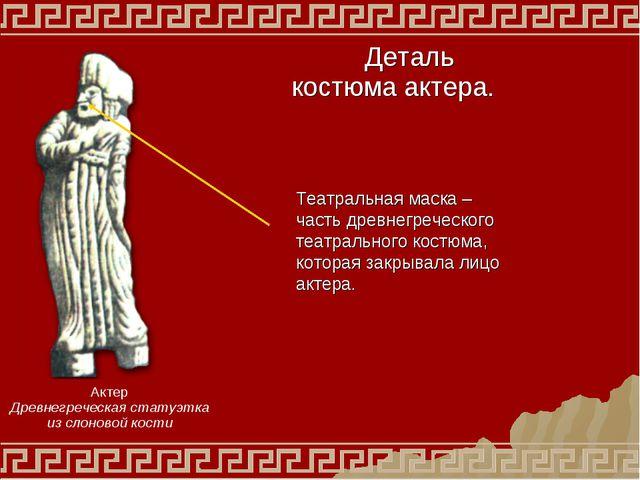 Театральная маска – часть древнегреческого театрального костюма, которая закр...