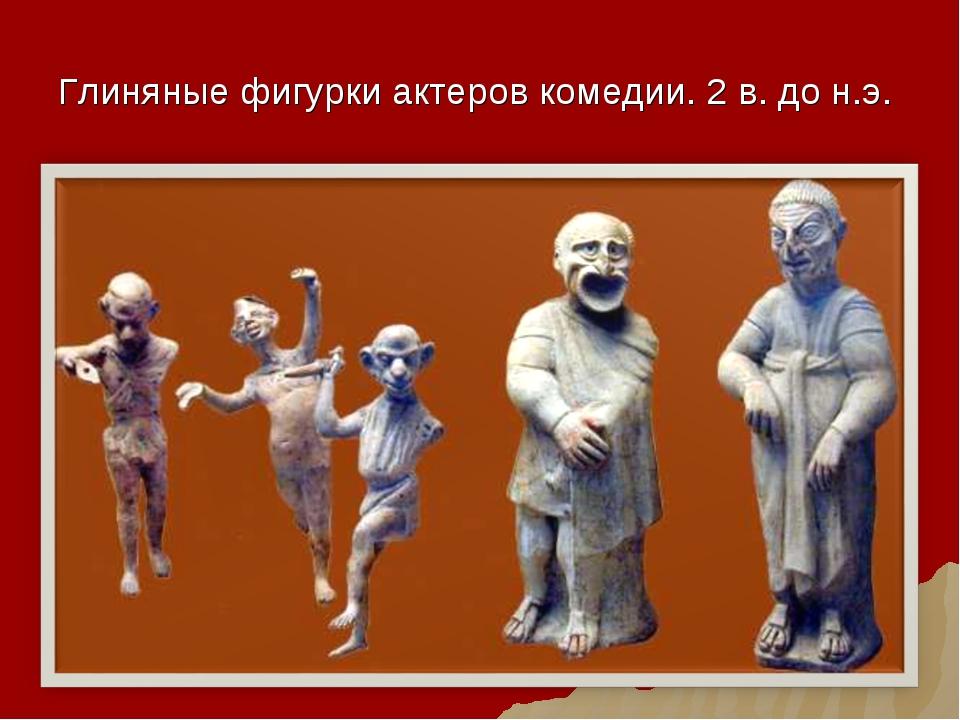 Глиняные фигурки актеров комедии. 2 в. до н.э.