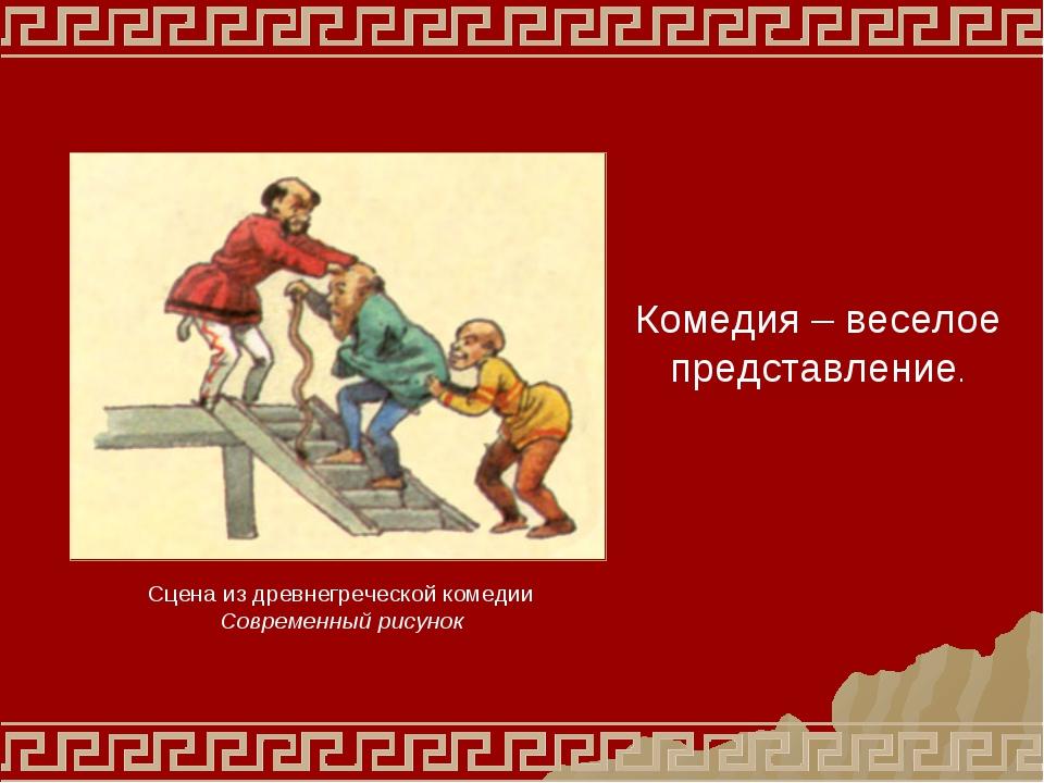 Сцена из древнегреческой комедии Современный рисунок Комедия – веселое предст...